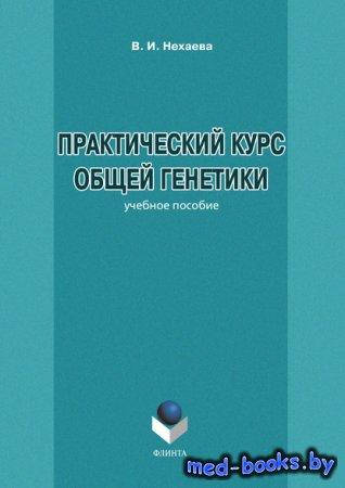Практический курс общей генетики. Учебное пособие - В. И. Нахаева - 2016 год
