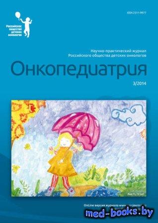 Онкопедиатрия №3/2014