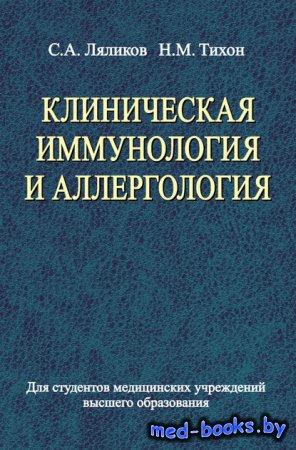 Клиническая иммунология и аллергология - Сергей Ляликов, Наталья Тихон - 20 ...