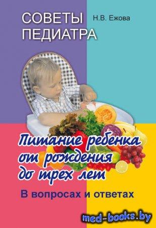 Советы педиатра. Питание ребенка от рождения до трех лет. В вопросах и отве ...