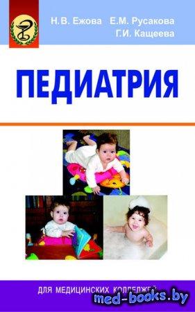Педиатрия - Е. М. Русакова, Г. И. Кащеева, Н. В. Ежова - 2016 год