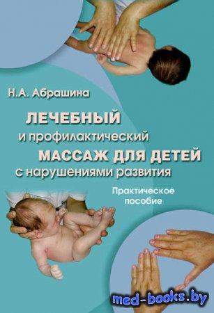 Лечебный и профилактический массаж для детей с нарушениями развития. Практическое пособие - Н. А. Абрашина
