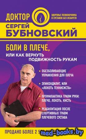 Боли в плече, или Как вернуть подвижность рукам - Сергей Бубновский - 2017 год
