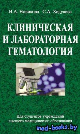 Клиническая и лабораторная гематология - Ирина Новикова, Светлана Ходулева - 2013 год