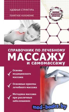 Справочник по лечебному массажу и самомассажу (от диагноза к лечению) - Вад ...