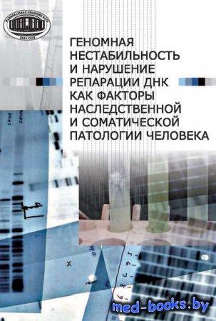 Геномная нестабильность и нарушение репарации ДНК как факторы наследственной и соматической патологии человека - Наталья Савина, Наталья Никитченко