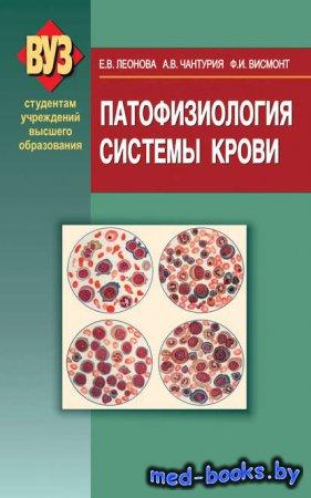 Патофизиология системы крови - Елена Леонова, Андрей Чантурия, Франтишек Висмонт