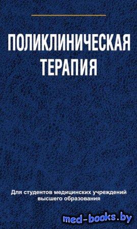 Поликлиническая терапия - Ирина Месникова, Е. В. Яковлева, Михаил Зюзенков, ...