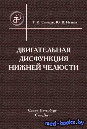 Двигательная дисфункция нижней челюсти - Т. И. Самедов, Ю. В. Иванов - 2008 ...