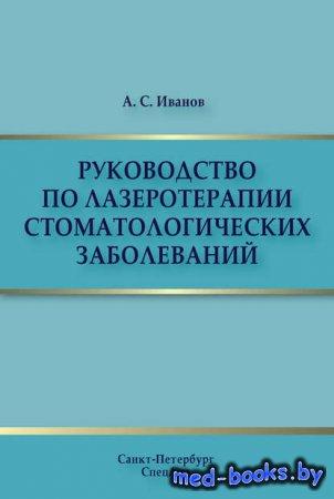 Руководство по лазеротерапии стоматологических заболеваний - А. С. Иванов - ...