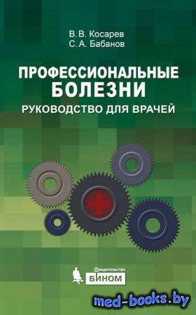 Профессиональные болезни: руководство для врачей - С. А. Бабанов, В. В. Косарев - 2015 год