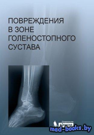 Повреждения в зоне голеностопного сустава - А. С. Роскидайло, А. К. Морозов ...