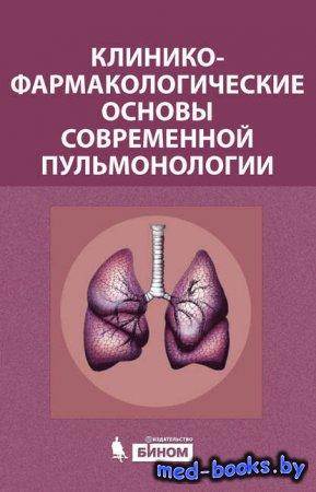 Клинико-фармакологические основы современной пульмонологии - Н. А. Николаев ...