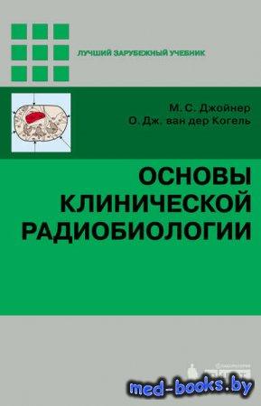 Основы клинической радиобиологии - С. М. Бентцен, А. С. Бегг, Б. Г. Вутерс  ...