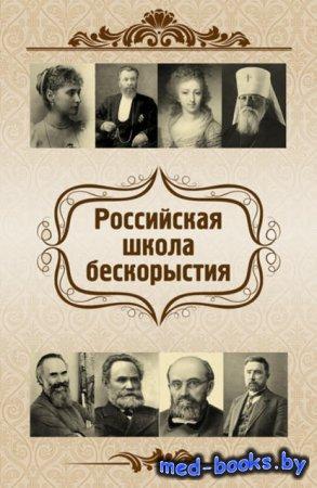 Российская школа бескорыстия - О. Ф. Киселева, Е. В. Харламов - 2012 год
