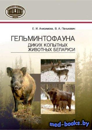 Гельминтофауна диких копытных животных Беларуси - Е. И. Анисимова, В. А. Пе ...