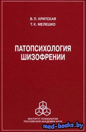 Патопсихология шизофрении - Т. К. Мелешко-Брушлинская, В. П. Критская - 201 ...