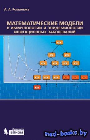 Математические модели в иммунологии и эпидемиологии инфекционных заболеваний - А. А. Романюха