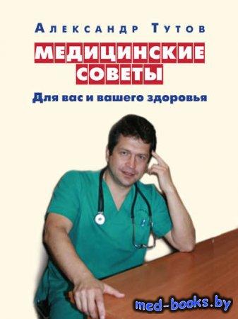 Медицинские советы. Для вас и вашего здоровья - Александр Тутов - 2017 год