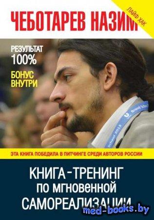 Книга-тренинг по мгновенной самореализации - Назим Чеботарев - 2016 год