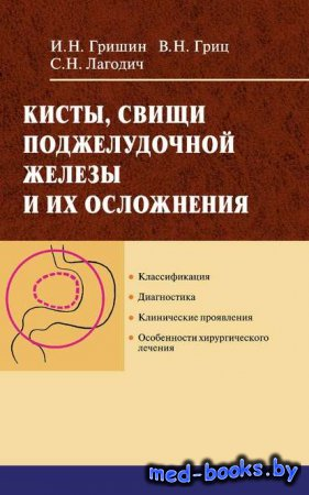 Кисты, свищи поджелудочной железы и их осложнения - И. Н. Гришин, В. Н. Гри ...