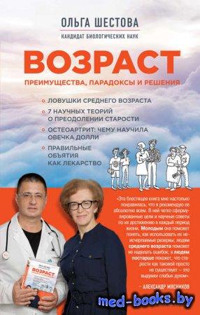 Возраст: преимущества, парадоксы и решения - Ольга Шестова - 2017 год