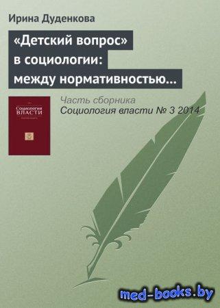 «Детский вопрос» в социологии: между нормативностью и автономией - Ирина Дуденкова