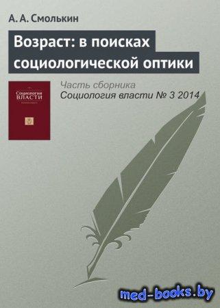 Возраст: в поисках социологической оптики - А. А. Смолькин - 2014 год