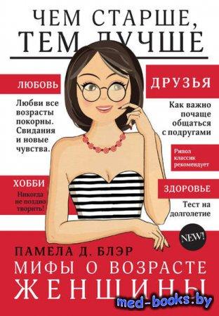 Мифы о возрасте женщины - Памела Блэр - 2005 год