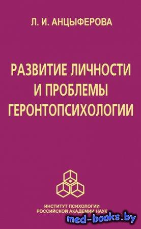 Развитие личности и проблемы геронтопсихологии - Л. И. Анцыферова - 2006 го ...