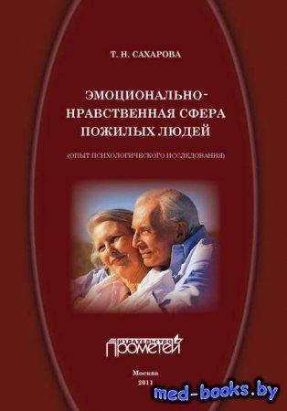 Эмоционально-нравственная сфера пожилых людей (опыт психологического исследования) - Т. Н. Сахарова