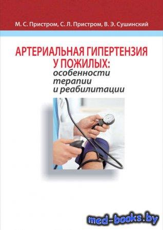 Артериальная гипертензия у пожилых: особенности терапии и реабилитации - М. С. Пристром, В. Э. Сушинский, С. Л. Пристром