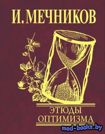 Этюды оптимизма - И. И. Мечников - 1907 год