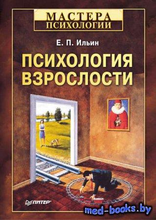 Психология взрослости - Е. П. Ильин - 2012 год