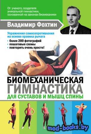 Биомеханическая гимнастика для суставов и мышц спины - Елена Копылова - 201 ...