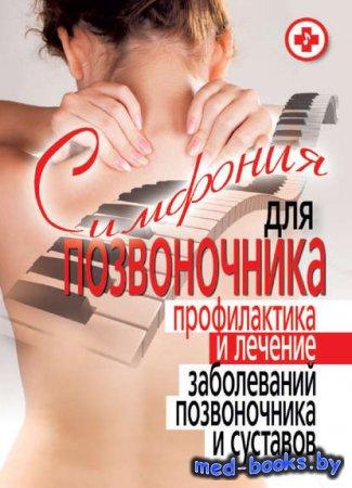 Симфония для позвоночника. Профилактика и лечение заболеваний позвоночника и суставов - Ирина Котешева