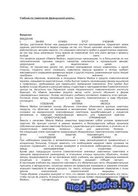 Учебник по гомеопатии. Французская школа - Лату Л., Дюпра А. и др. - 1996 г ...