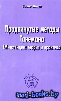 Продвинутые методы Ганемана. LМ-потенции: теория и практика - Литтл Дэвид - ...