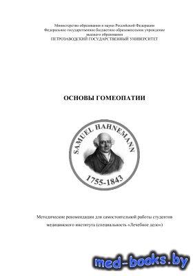 Основы гомеопатии - Лотош Т.А., Виноградова И.А. - 2016 год