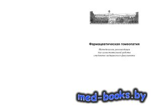Фармацевтическая гомеопатия - Лотош Т.А., Жукова О.В., Виноградова И.А. - 2 ...