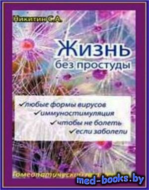 Жизнь без простуды - Никитин С.А. - 2009 год - 48 с.
