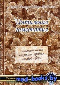 Интимная гомеопатия: гомеопатическая коррекция проблем половой сферы - Никитин С.А. - 2005 год