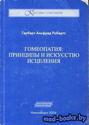 Гомеопатия: принципы и искусство исцеления - Робертс Г.А. - 2006 год