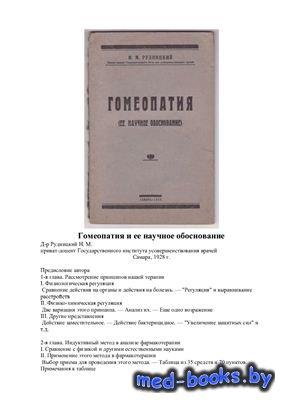 Гомеопатия. Ее научное обоснование - Рудницкий Н.М. - 1928 год