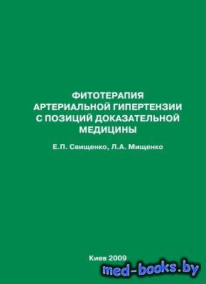Фитотерапия артериальной гипертензии с позиций доказательной медицины - Сви ...
