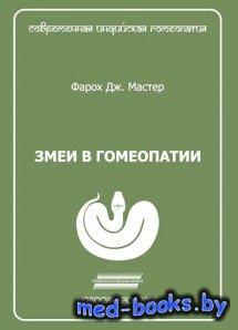 Мастер. Змеи в гомеопатии - Фарох Дж. - 2006 год - 48 с.
