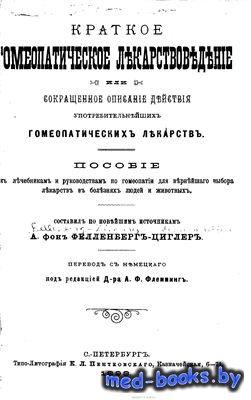 Краткое гомеопатическое лекарствоведение - Фелленберг-Циглер А. - 1898 год