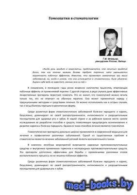 Гомеопатия в стоматологии - Флейшер Г.М. - 2008 год - 30 с.