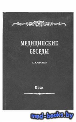 Медицинские беседы. Том 2 - Чичагов Л.М. - 1999 год