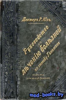 Руководство к лечению болезней - Юз Ричард - 1900 год